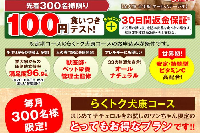 ナチュロルの得な購入方法は100円食いつきテスト!